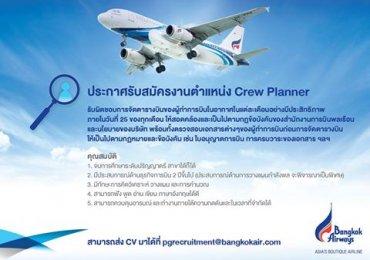Bangkok Airway รับสมัครงาน Flight Operations หากสนใจ และ Qualify ผ่าน ลุยเลยค่ะ