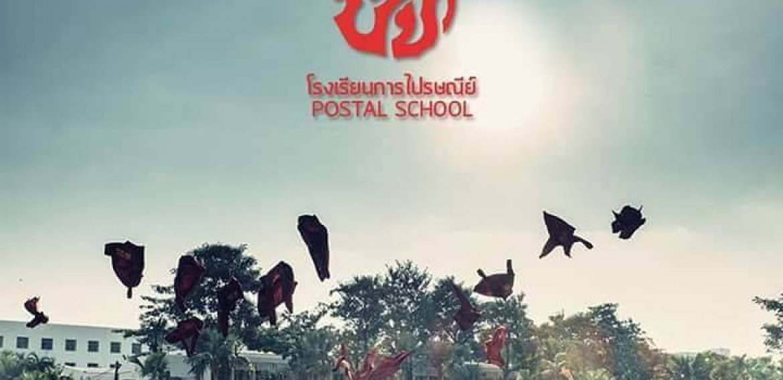 โรงเรียนการไปรษณีย์ แหล่งกำเนิดลูกหม้อนักเรียนไปรษณีย์ของบริษัทไปรษณีย์ไทย