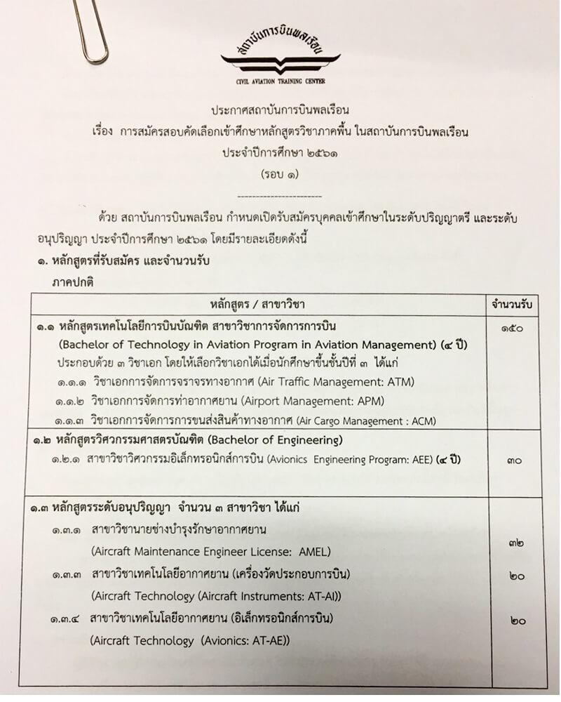 ระเบียบการรับสมัครสอบสถาบันการบินการบินพลเรือน รอบแรก 2561