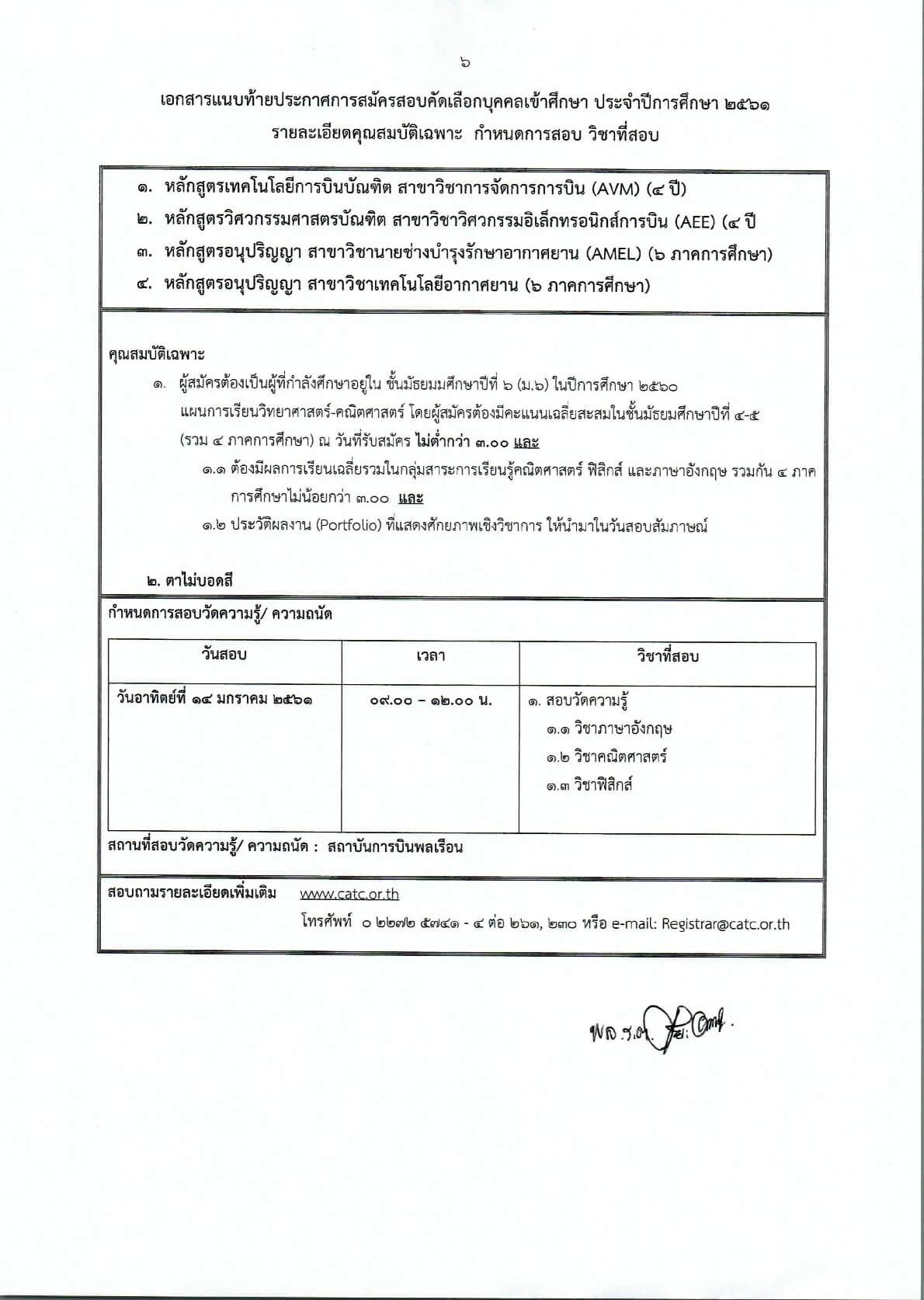ระเบียบการรับสม้ครสอบสถาบันการบินพลเรือน รอบที่ 1 2561