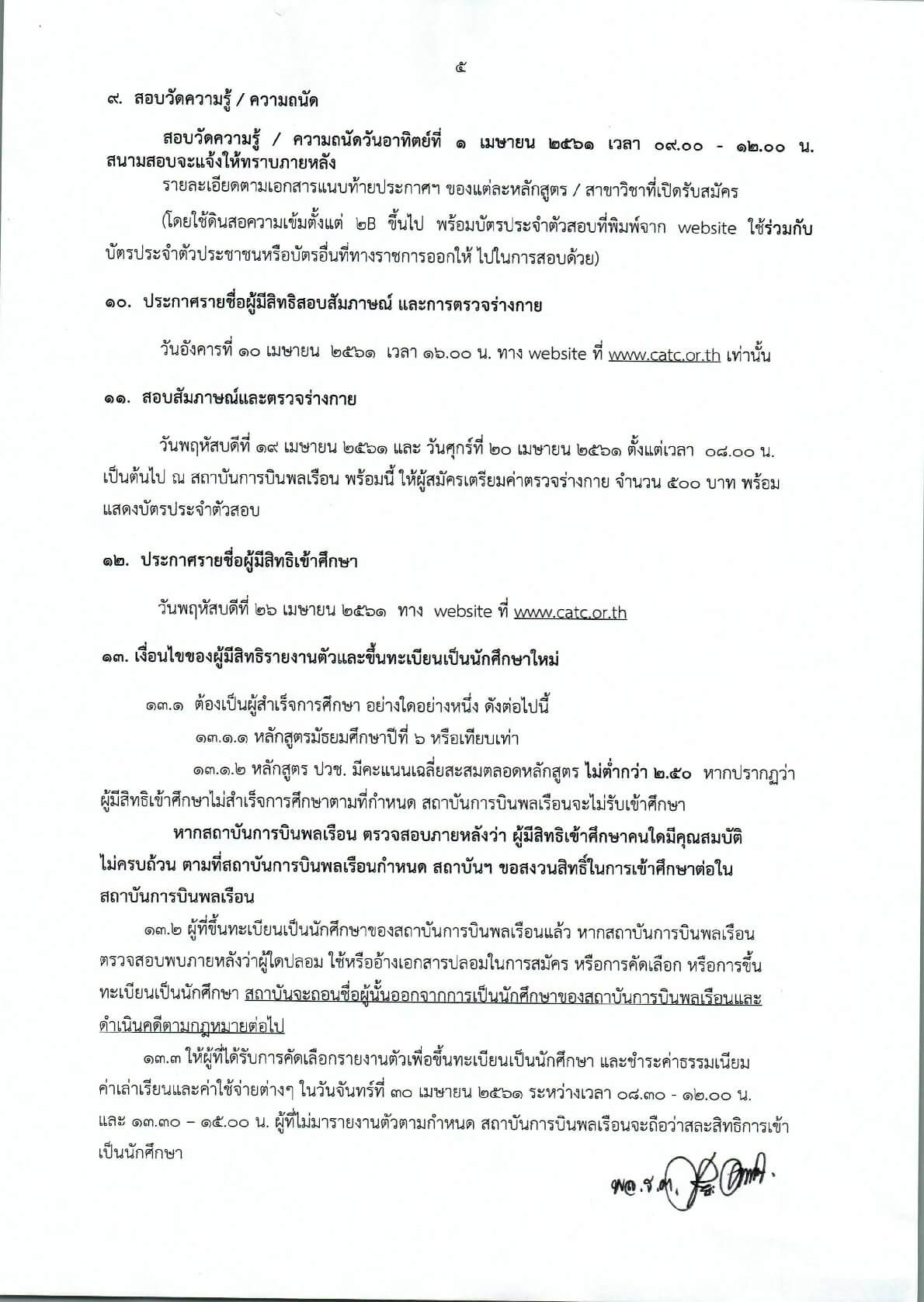 ระเบียบการรับสม้ครสอบสถาบันการบินพลเรือน รอบที่ 2 2561