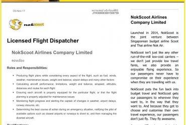 NokScoot เปิดรับสมัครงานตำแหน่ง Licensed Flight Dispatcher ประจำสนามบินดอนเมือง ประสบการณ์ 3 ปีขึ้นไป
