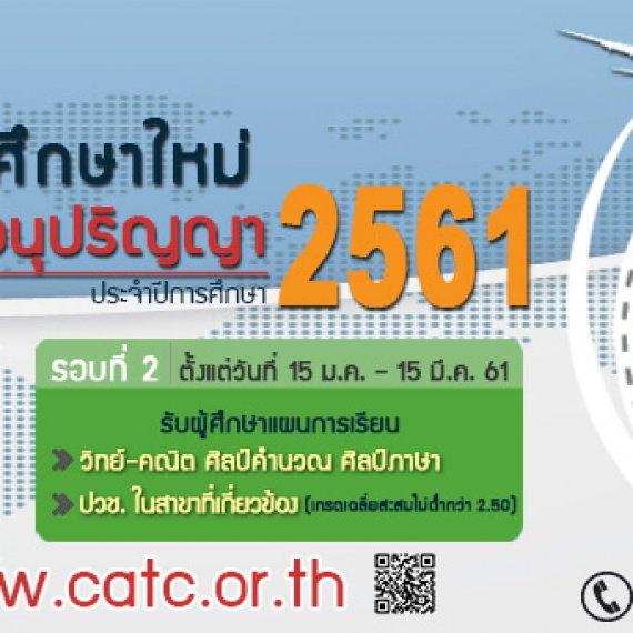ประกาศสถาบันการบินพลเรือนการรับสมัครสอบเข้าศึกษาต่อประจำปีการศึกษา 2561 รอบ 1 และ รอบ 2