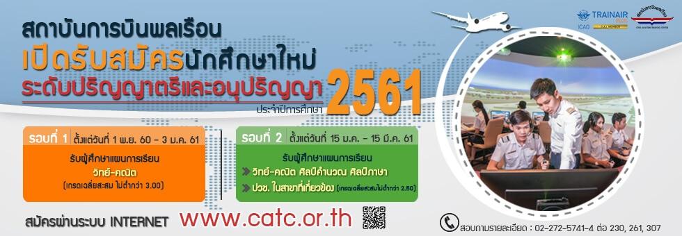 สถาบันการบินพลเรือนรับสมัครเข้าศึกษษาต่อประจำปี 2561