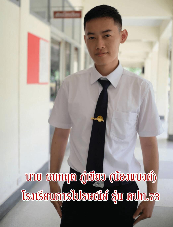 นาย ธนกฤต ภู่เขียว (น้องแบงค์) สอบติดโรงเรียนการไปรษณีย์ คปท.73