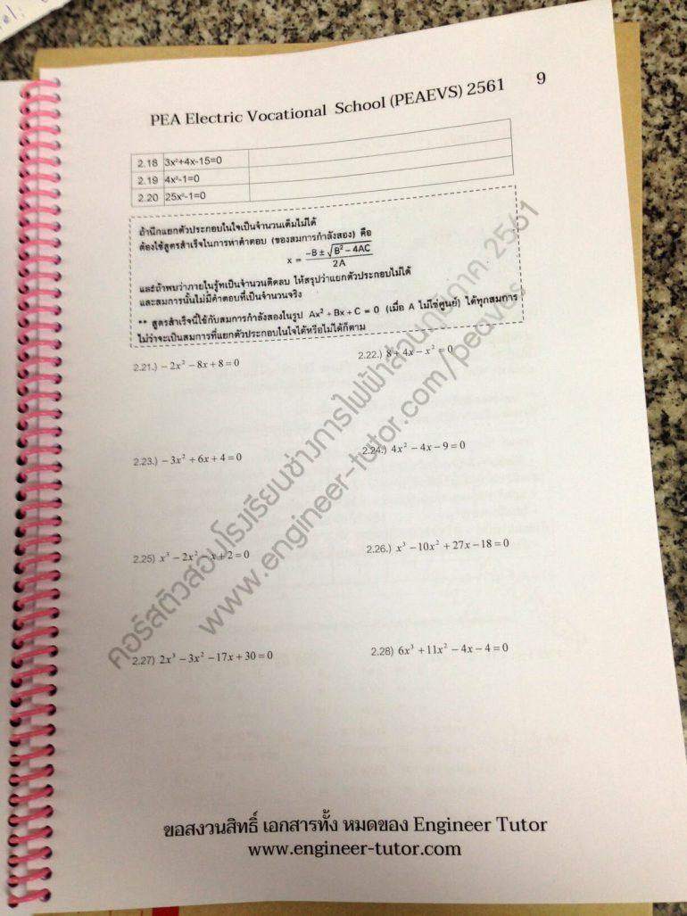 หนังสือเตรียมสอบโรงเรียนช่างการไฟฟ้าส่วนภูมิภาค 2561