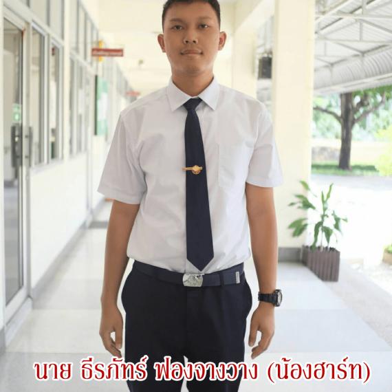 นาย ธีรภัทร์ ฟองจางวาง (น้องฮาร์ท) สอบติดโรงเรียนการไปรษณีย์ รุ่นคปท.73
