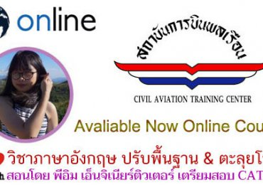 คอร์สติวสถาบันการบินพลเรือน วิชาภาษาอังกฤษ เรียนตัวต่อตัว