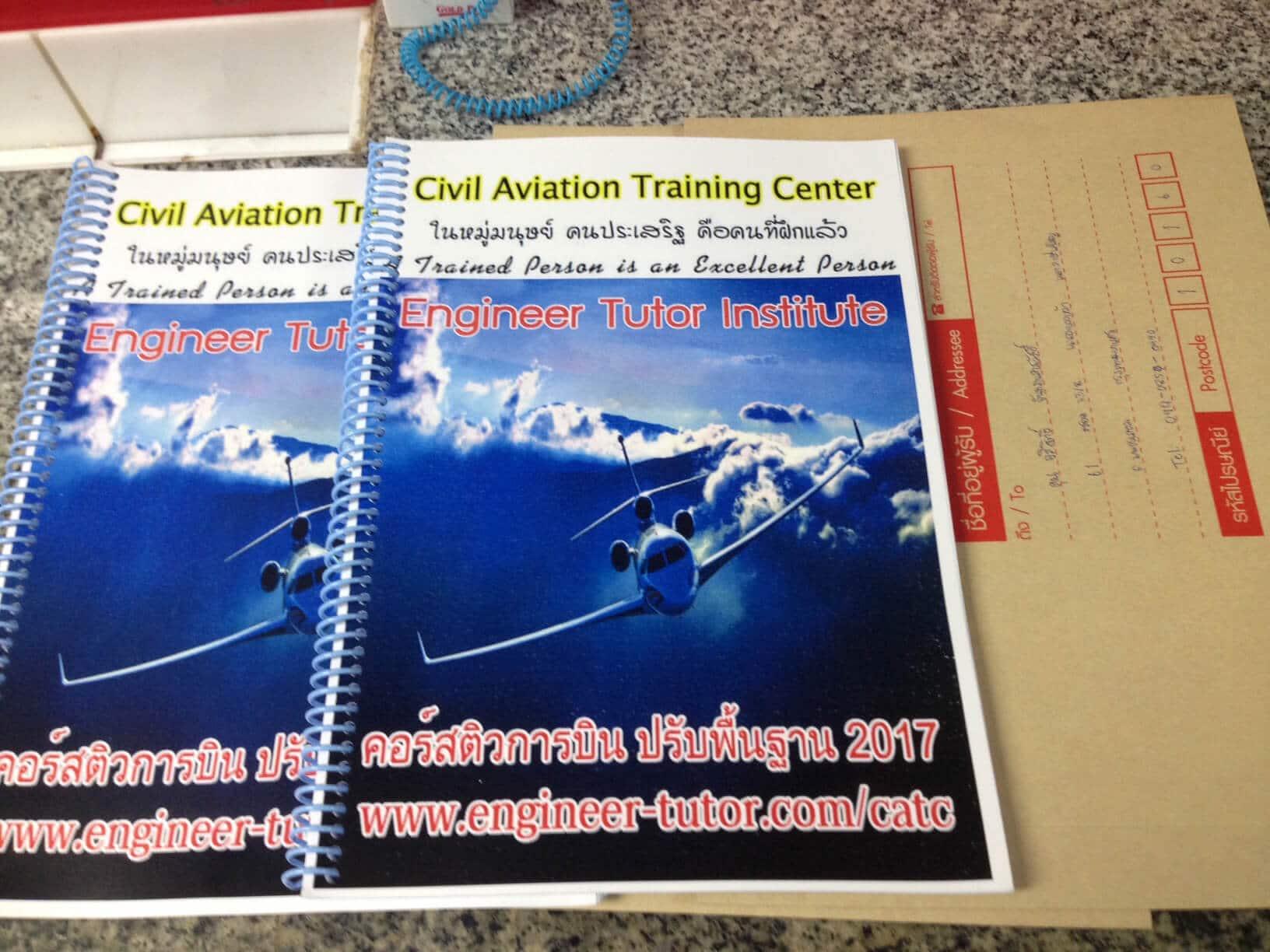 หนังสือติวสอบสถาบันการบินพลเรือน ปรับพื้นฐาน
