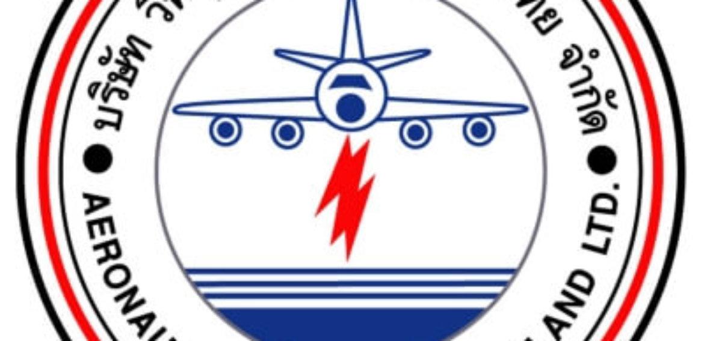 รวบรวมข้อสอบ Air Traffic Control (ATC) บริษัทวิทยุการบินแห่งประเทศไทย 2019