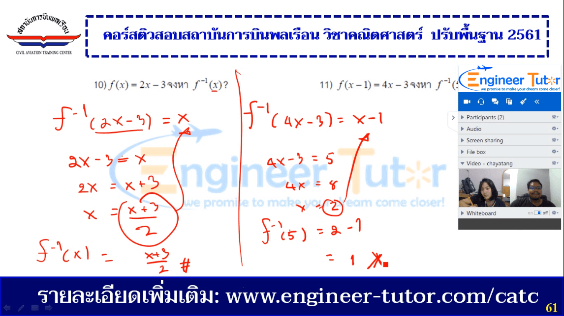 ติวสอบสถาบันการบินพลเรือน ออนไลน์ วิชาคณิตศาสตร์