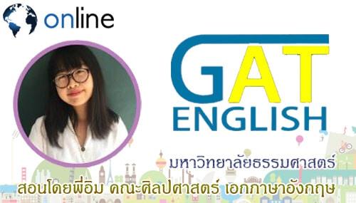 ติวสอบ Gat English