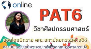 ติวสอบ PAT6 ความถนัดทางศิลปกรรมศาสตร์