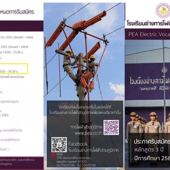 โรงเรียนช่างการไฟฟ้าส่วนภูมิภาค ประกาศรับสมัครเข้าศึกษาต่อ (หลักสูตร 3 ปี) ปีการศึกษา 2561