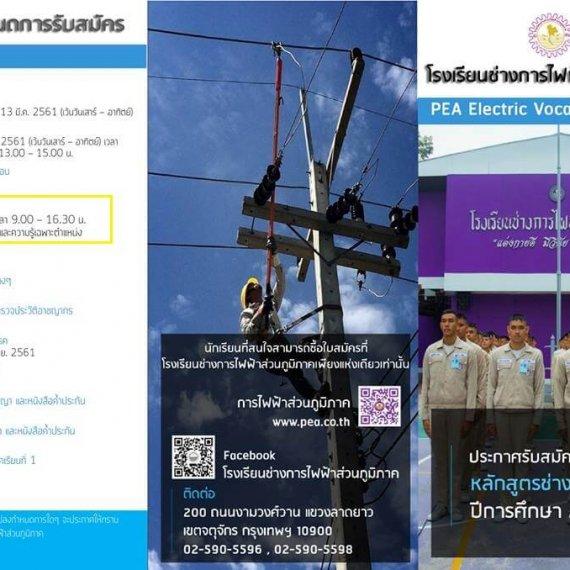โรงเรียนช่างการไฟฟ้าส่วนภูมิภาค ประกาศรับสมัครเข้าศึกษาต่อ (หลักสูตรช่างเฉพาะทาง) ปีการศึกษา 2561