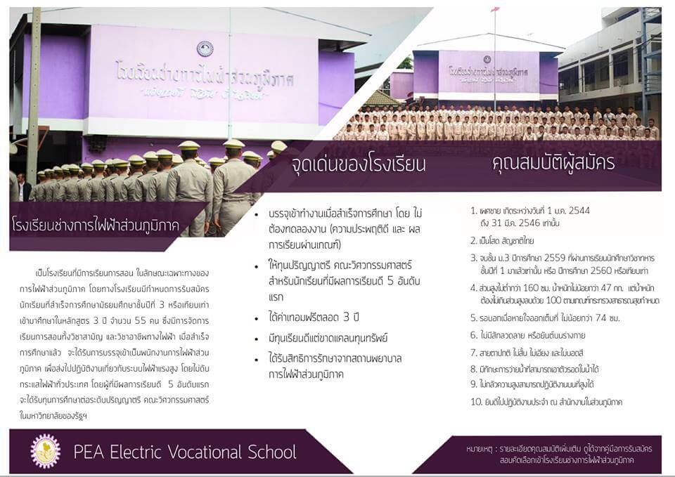 ระเบียบการรับสม้ครโรงเรียนช่างการไฟฟ้าส่วนภูมิภาค หลักสูตร 3 ปี 2561