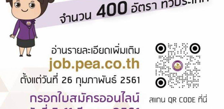 การไฟฟ้าส่วนภูมิภาค เตรียมเปิดรับสมัครพนักงานประจำปี 2561 จำนวน 400 อัตรา