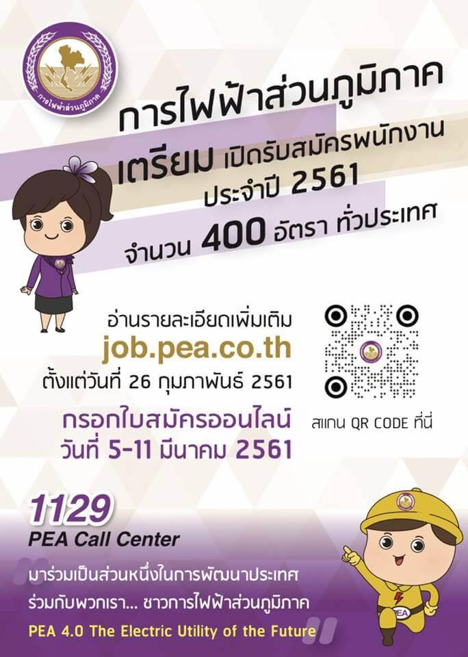 รับสมัครงานการไฟฟ้าส่วนภูมิภาค 400 อัตรา 2561