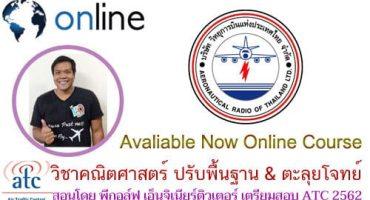 คอร์สติวสอบนักเรียนฝึกหัดควบคุมจราจรทางอากาศ บริษัทวิทยุการบิน (Air Traffic Control) Aerothai
