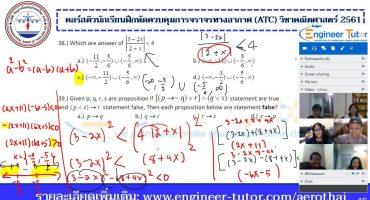 คอร์สติวสอบนักเรียนฝึกหัดควบคุมจราจรทางอากาศ (ATC) บริษัทวิทยุการบินแห่งประเทศไทย 2018