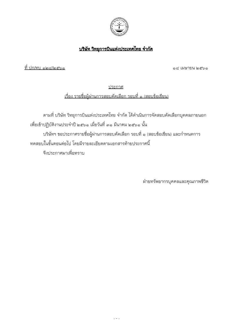 รายชื่อผู้ผ่านการคัดเลือก รอบที่ 1 นักเรียนฝึกหัดการจราจรทางอากาศ บริษัทวิทยุการบินแห่งประเทศไทย