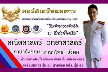 คอร์สติวสอบโรงเรียนเตรียมทหาร ดำเนินการสอนโดยพี่เนม นายร้อย จปร.รุ่น 65