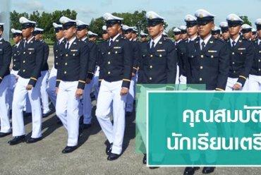 คุณสมบัติผู้สมัครสอบคัดเลือกเข้าเป็นนักเรียนเตรียมทหาร