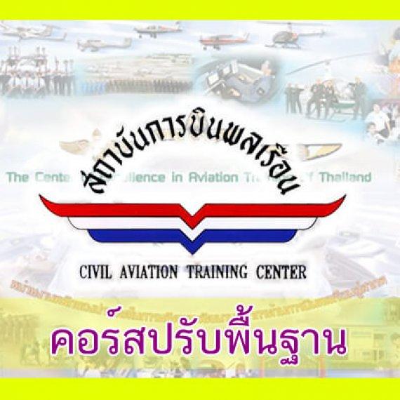 คอร์สติวสอบสถาบันการบินพลเรือน ปรับพื้นฐาน เรียนเสาร์-อาทิตย์ (18 ส.ค. – 16 ก.ย. 2561)