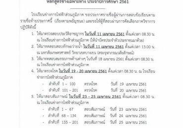 ประกาศผลสอบข้อเขียนโรงเรียนช่างการไฟฟ้าส่วนภูมิภาค หลักสูตรช่างเฉพาะทาง ปี 2561