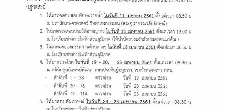 ประกาศผลสอบข้อเขียนโรงเรียนช่างการไฟฟ้าส่วนภูมิภาค หลักสูตร 3 ปี 2561