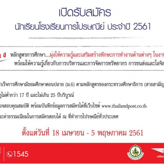 โรงเรียนการไปรษณีย์เปิดรับสอบคัดเลือก ปีการศึกษา 2561