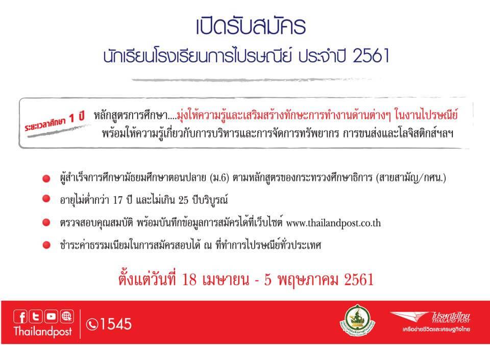 โรงเรียนการไปรษณีย์เปิดรับสมัครสอบคัดเลือก ปีการศึกษา 2561