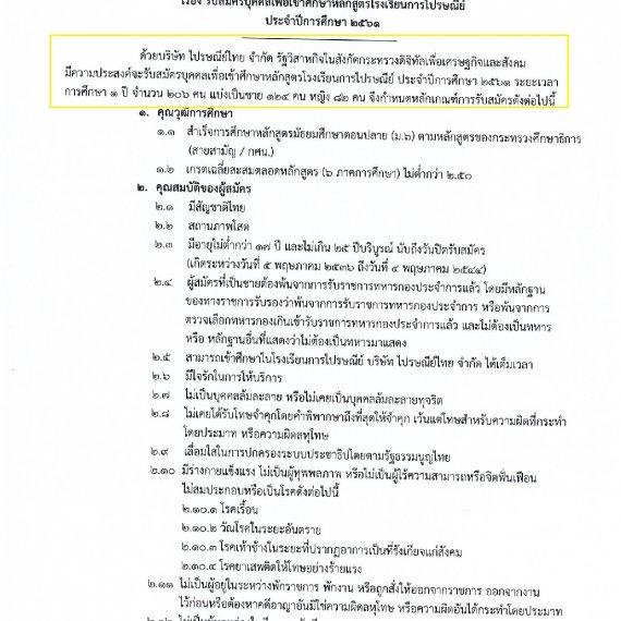 ระเบียบการรับสม้ครสอบโรงเรียนการไปรษณีย์ 2561