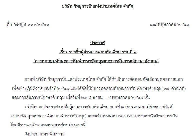 ประกาศรายชื่อผู้ผ่านการคัดเลือก รอบที่ 2 (การทดสอบทักษะการพิมพ์ภาษาอังกฤษและการสัมภาษณ์ภาษาอังกฤษ)นักเรียนควบคุมจราจรทางอากาศ บริษัทวิทยุการบินแห่งประเทศไทย 2561