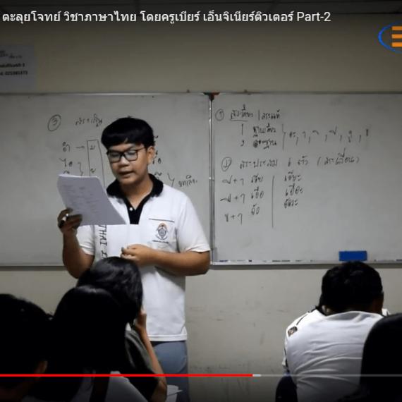 ติวสอบโรงเรียนการไปรษณีย์ ตะลุยโจทย์ วิชาภาษาไทย โดยครูเบียร์ เอ็นจิเนียร์ติวเตอร์ Part-2