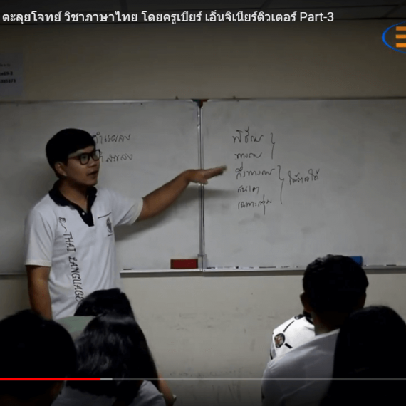 ติวสอบโรงเรียนการไปรษณีย์ ตะลุยโจทย์ วิชาภาษาไทย โดยครูเบียร์ เอ็นจิเนียร์ติวเตอร์ Part-3