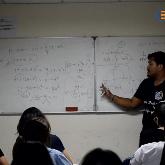 ติวสอบโรงเรียนการไปรษณีย์ ตะลุยโจทย์ วิชาคณิตศาสตร์ โดยครูกอล์ฟ เอ็นจิเนียร์ติวเตอร์ Part-2
