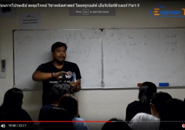 ติวสอบโรงเรียนการไปรษณีย์ ตะลุยโจทย์ วิชาคณิตศาสตร์ โดยครูกอล์ฟ เอ็นจิเนียร์ติวเตอร์ Part-3