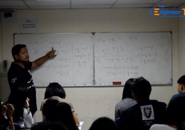 ติวสอบโรงเรียนการไปรษณีย์ ตะลุยโจทย์ วิชาคณิตศาสตร์ โดยครูกอล์ฟ เอ็นจิเนียร์ติวเตอร์ Part-4