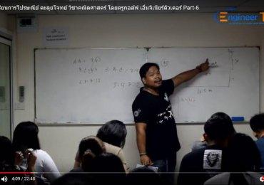 ติวสอบโรงเรียนการไปรษณีย์ ตะลุยโจทย์ วิชาคณิตศาสตร์ โดยครูกอล์ฟ เอ็นจิเนียร์ติวเตอร์ Part-6