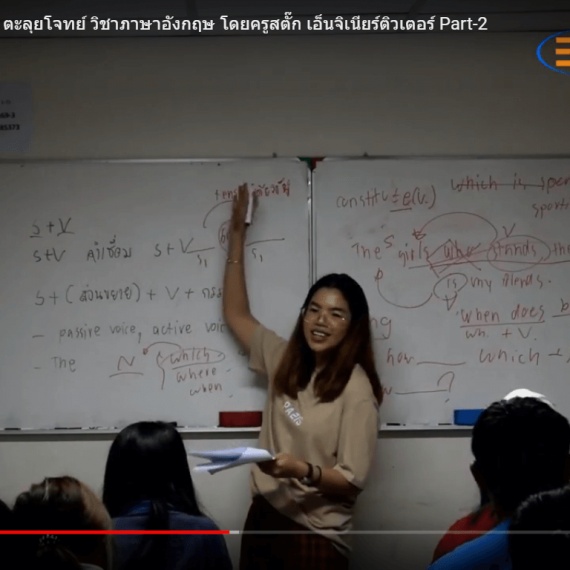ติวสอบโรงเรียนการไปรษณีย์ ตะลุยโจทย์ วิชาภาษาอังกฤษ โดยครูสตั๊ก เอ็นจิเนียร์ติวเตอร์ Part-2