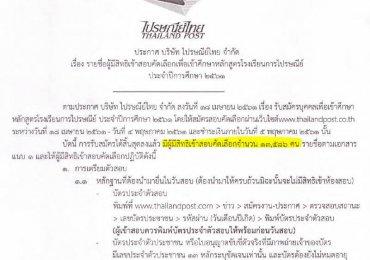 ประกาศรายชื่อผู้มีสิทธิ์สอบโรงเรียนการไปรษณีย์ รุ่นที่คทป74 2561