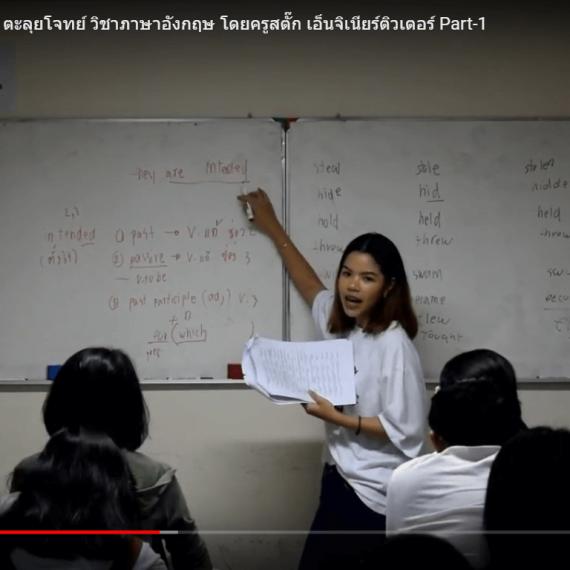 ติวสอบโรงเรียนการไปรษณีย์ ตะลุยโจทย์ วิชาภาษาอังกฤษ โดยครูสตั๊ก เอ็นจิเนียร์ติวเตอร์ Part-1