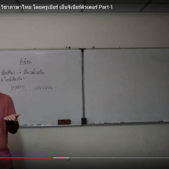 ติวสอบโรงเรียนการไปรษณีย์ วิชาภาษาไทย โดยครูเบียร์ เอ็นจิเนียร์ติวเตอร์ Part-1