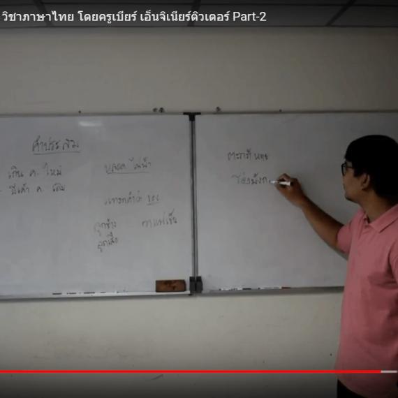 ติวสอบโรงเรียนการไปรษณีย์ วิชาภาษาไทย โดยครูเบียร์ เอ็นจิเนียร์ติวเตอร์ Part-2