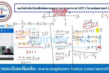บรรยากาศคอร์สติวสอบนักเรียนฝึกหัดควบคุมจราจรทางอากาศ ออนไลน์ วิชาคณิตศาสตร์ 2562