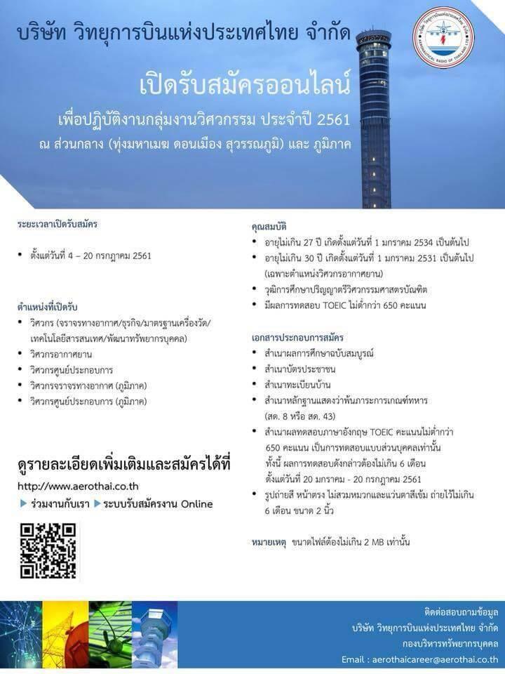 บริษัทวิทยุการบินแห่งประเทศไทย เปิดรับสมัครกลุ่มงานวิศวกร
