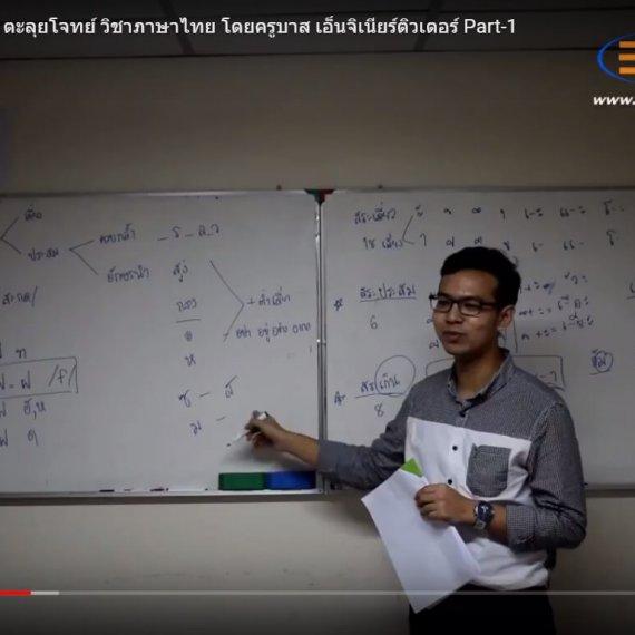 ติวสอบโรงเรียนการไปรษณีย์ ตะลุยโจทย์ วิชาภาษาไทย โดยครูบาส เอ็นจิเนียร์ติวเตอร์ Part-1