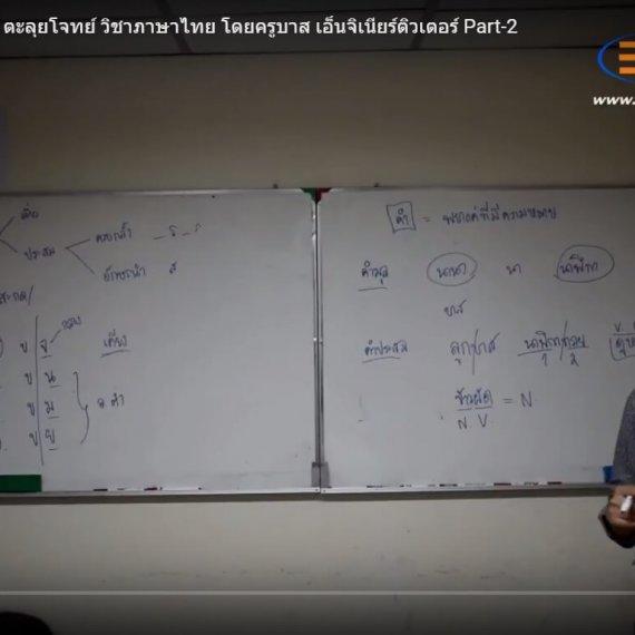 ติวสอบโรงเรียนการไปรษณีย์ ตะลุยโจทย์ วิชาภาษาไทย โดยครูบาส เอ็นจิเนียร์ติวเตอร์ Part-2