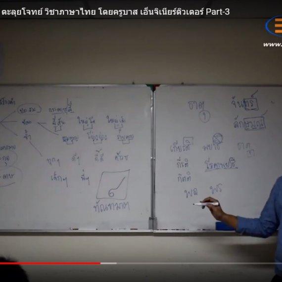 ติวสอบโรงเรียนการไปรษณีย์ ตะลุยโจทย์ วิชาภาษาไทย โดยครูบาส เอ็นจิเนียร์ติวเตอร์ Part-3